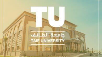 University of Taif Scholarship for non-Saudi